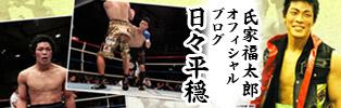 ボクサー 氏家福太郎 Officialブログ